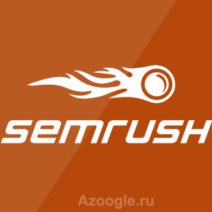 SEMRush(Семраш)