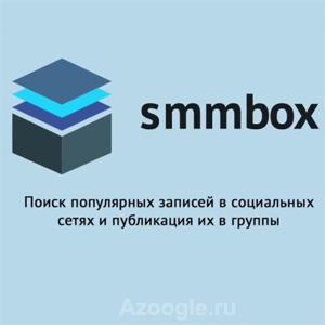 SMMbox(СММбокс)