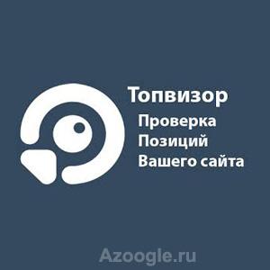 Топвизор(Topvisor)