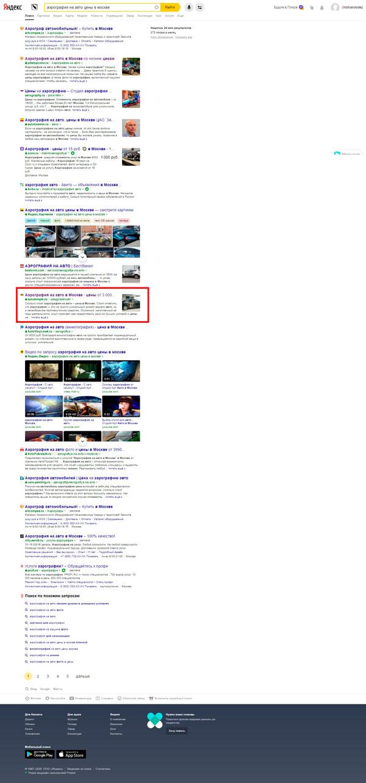 Поисковая выдача по запросу аэрография на авто цена в москве