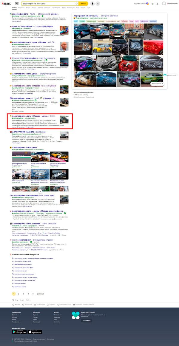 Поисковая выдача по запросу аэрография на авто цена