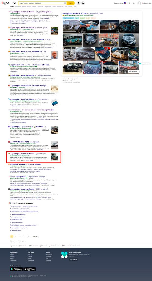 Поисковая выдача по запросу аэрография на авто в москве