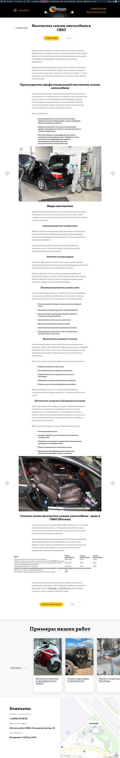 Страница услуги - Химчистка салона до изменения