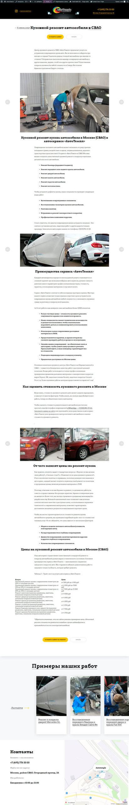 Страница услуги - Кузовной ремонт до изменения