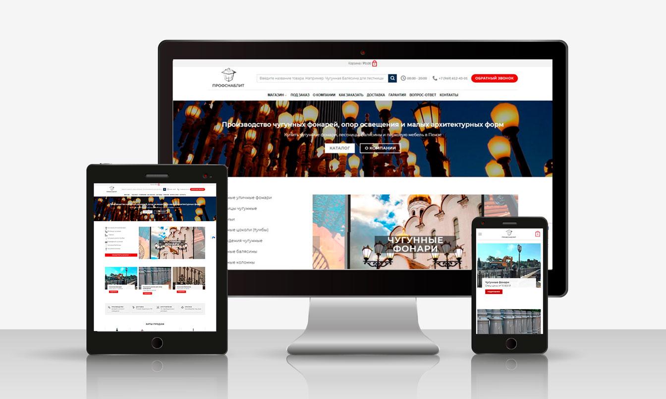 Адаптивный дизайн интернет-магазина Профснаблит