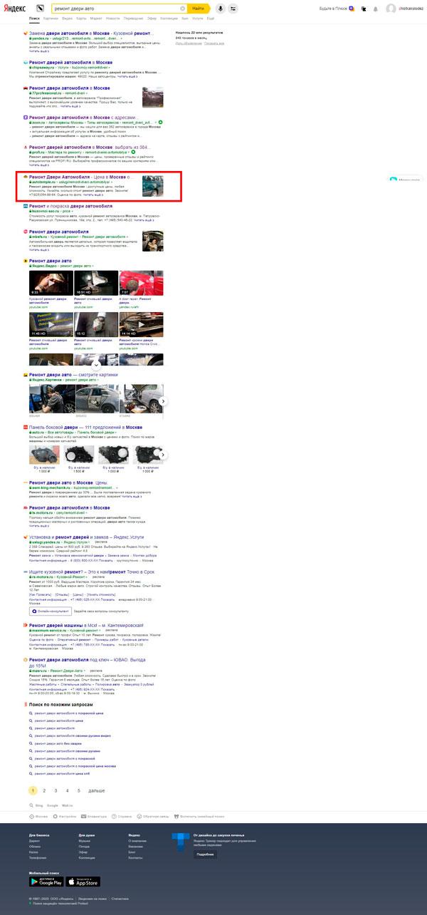 Поисковая выдача по запросу ремонт двери авто