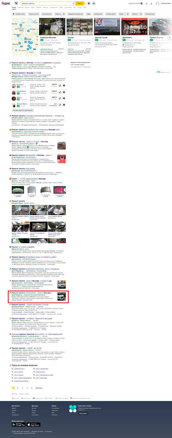 Поисковая выдача по запросу ремонт капота