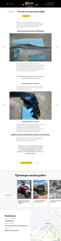 Страница услуги - Ремонт мотопластика до изменения