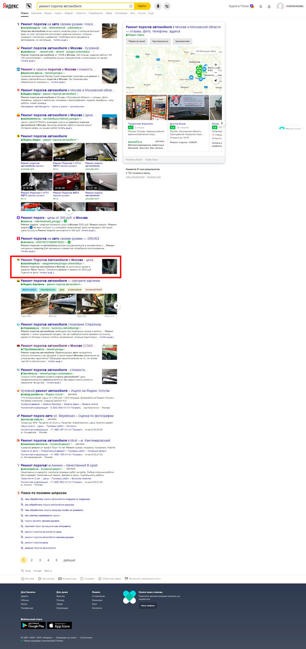 Поисковая выдача по запросу ремонт порогов автомобиля