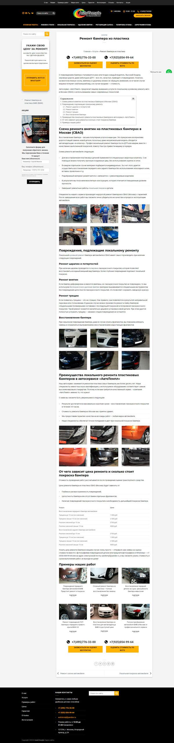 Оформление страницы услуги Авто Темпл после