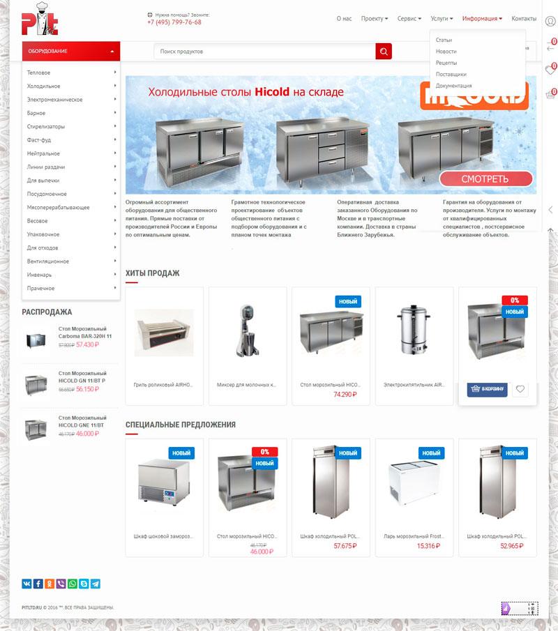 PIT-главная страница до редизайна