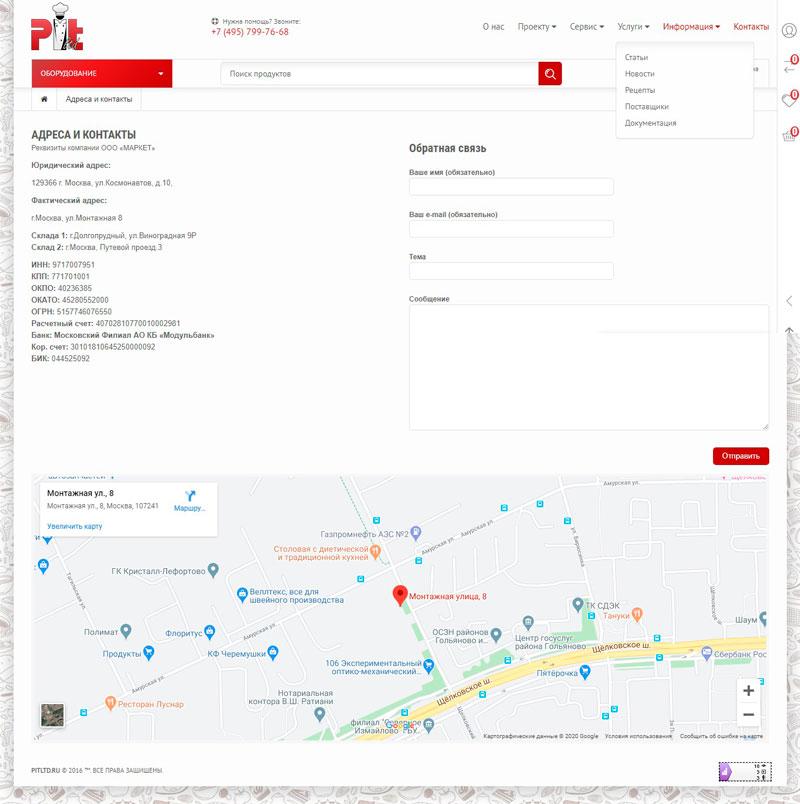Pit Ltd - реализация промышленного и пищевого оборудования