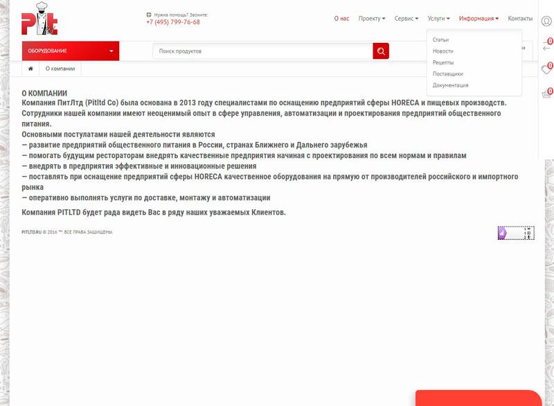 PIT-страница о компании до изменений