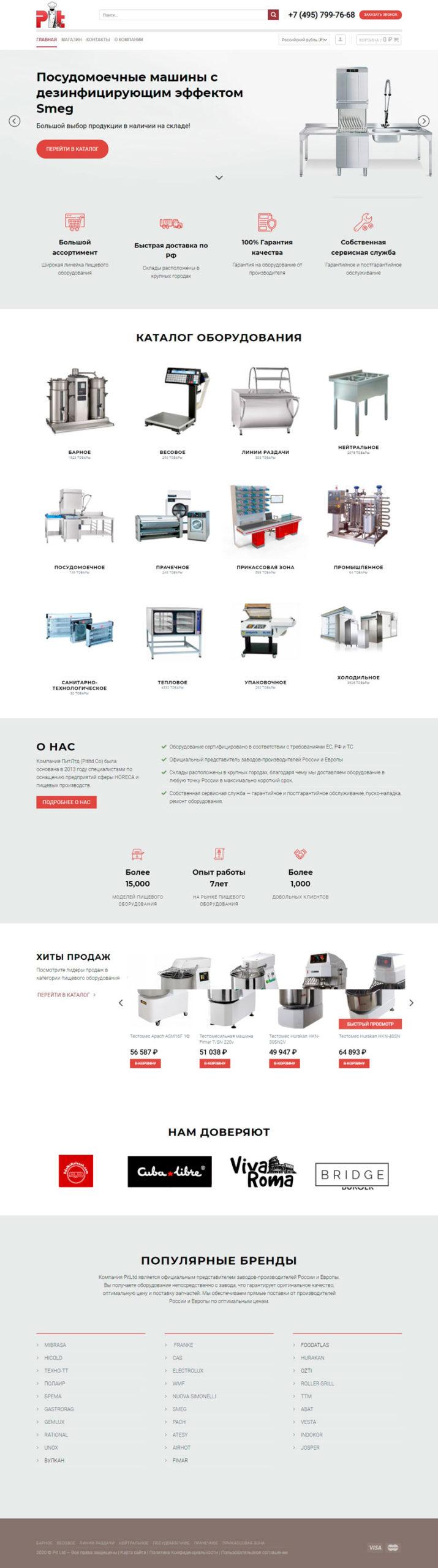 pitmarket-главная страница после редизайна