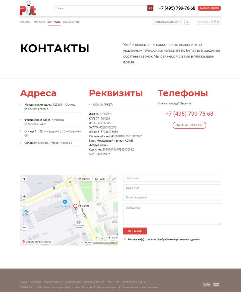 pitmarket-страница контакты после